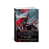 The Big Book. Историч.роман. Азенкур. Корнуэлл Б.