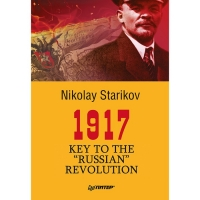 "1917. Key to the ""Russian"" Revolution. Стариков Н.В."