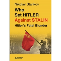 Who set Hitler against Stalin? 16+ Стариков Н.В. К25603