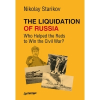 The Liquidation of Russia. Who Helped the Reds to Win the Civil War? Стариков Н.В.