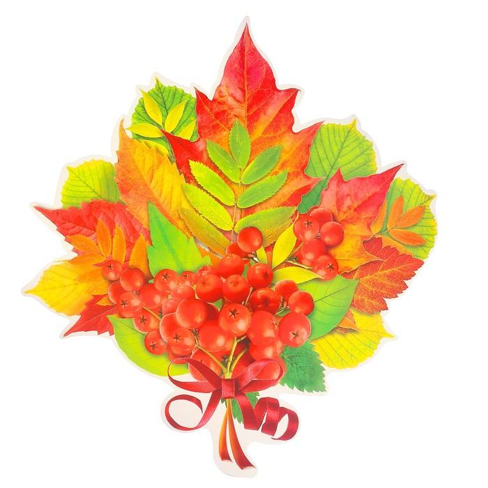 Картинки, открытки с осенним букетом из листьев