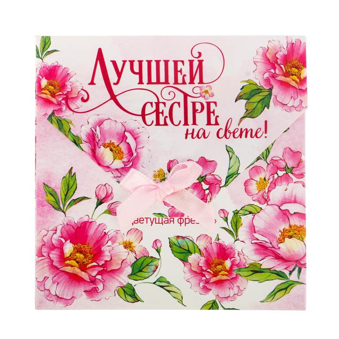 Сестра света открытка, марта поздравлениями