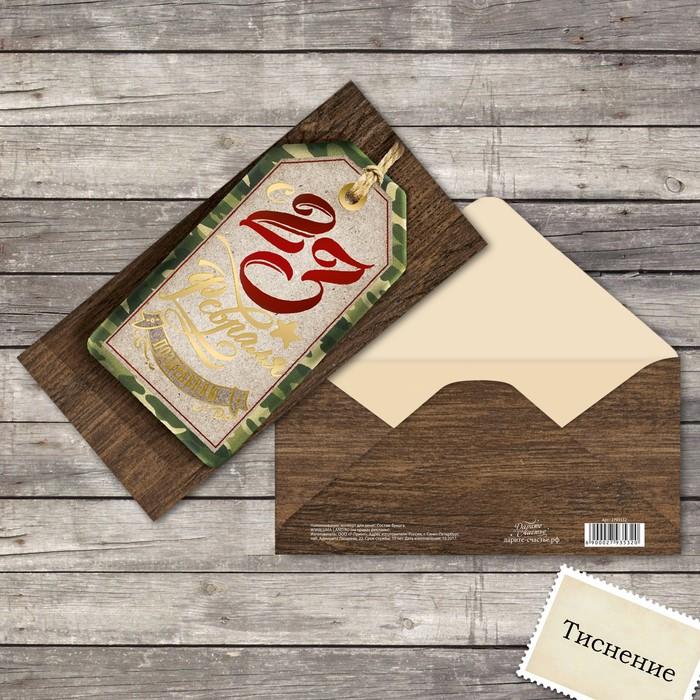 Открыткой, конверт открытка с 23 февраля