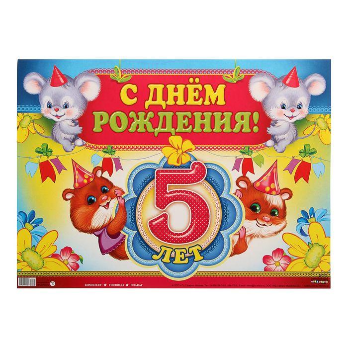 день рождения внуку 5 лет руководстве уже заявили